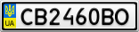 Номерной знак - CB2460BO