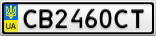 Номерной знак - CB2460CT