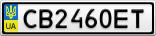 Номерной знак - CB2460ET
