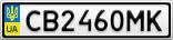 Номерной знак - CB2460MK