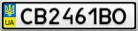 Номерной знак - CB2461BO