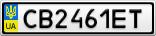 Номерной знак - CB2461ET
