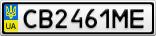 Номерной знак - CB2461ME