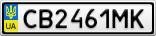 Номерной знак - CB2461MK