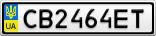Номерной знак - CB2464ET