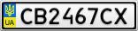 Номерной знак - CB2467CX