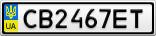Номерной знак - CB2467ET