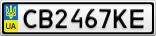 Номерной знак - CB2467KE