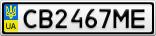 Номерной знак - CB2467ME