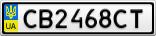 Номерной знак - CB2468CT