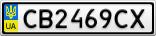 Номерной знак - CB2469CX