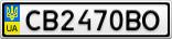 Номерной знак - CB2470BO