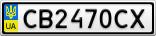 Номерной знак - CB2470CX