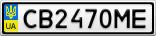 Номерной знак - CB2470ME