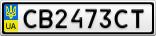 Номерной знак - CB2473CT