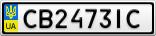 Номерной знак - CB2473IC