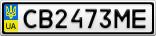 Номерной знак - CB2473ME
