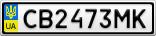 Номерной знак - CB2473MK