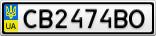 Номерной знак - CB2474BO