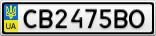 Номерной знак - CB2475BO