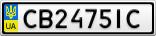 Номерной знак - CB2475IC
