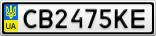 Номерной знак - CB2475KE