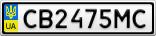 Номерной знак - CB2475MC