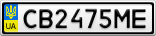 Номерной знак - CB2475ME