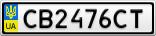 Номерной знак - CB2476CT
