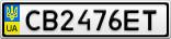 Номерной знак - CB2476ET