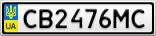 Номерной знак - CB2476MC