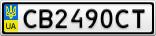 Номерной знак - CB2490CT
