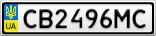 Номерной знак - CB2496MC