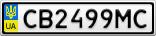 Номерной знак - CB2499MC