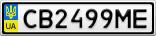 Номерной знак - CB2499ME