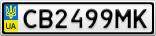 Номерной знак - CB2499MK