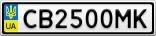 Номерной знак - CB2500MK