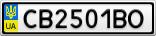 Номерной знак - CB2501BO