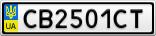 Номерной знак - CB2501CT