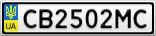 Номерной знак - CB2502MC