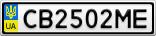 Номерной знак - CB2502ME