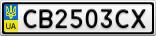 Номерной знак - CB2503CX