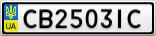 Номерной знак - CB2503IC