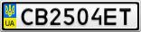 Номерной знак - CB2504ET