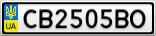 Номерной знак - CB2505BO