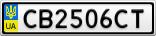 Номерной знак - CB2506CT