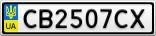 Номерной знак - CB2507CX