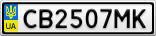 Номерной знак - CB2507MK