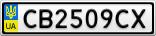 Номерной знак - CB2509CX