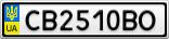 Номерной знак - CB2510BO